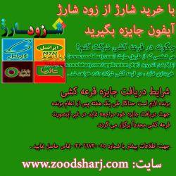 با زود شارژ برنده آیفون باشید  www.zoodsharj.com