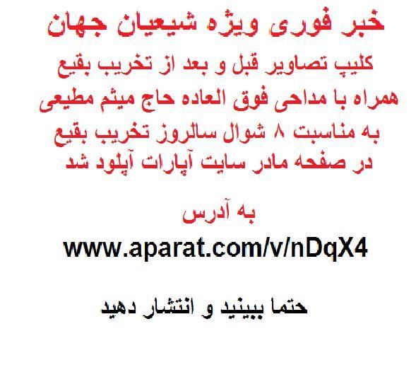 آدرس کلیپ:  www.aparat.com/v/nDqX4