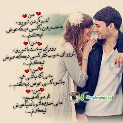 عشق منی تووووووووووووووو.
