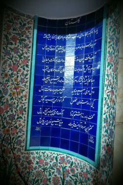 آرامگاه مردی از جنس سخن که دنیا در برابر عظمتش تعظیم میکند شیراز. بقعه حضرت سعدی