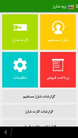 راحت #شارژ بخرید  www.zoodsharj.com