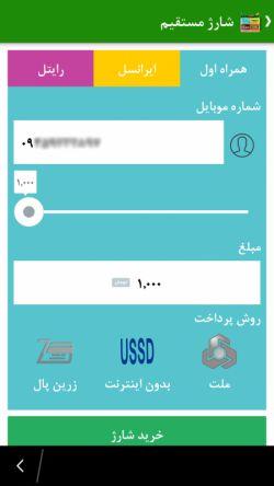 خرید #شارژ_مستقیم #همراه_اول  www.zoodsharj.com