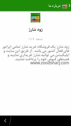 با زود شارژ جایزه ببر  بزن شارژ شی ;)  www.zoodsharj.com