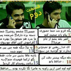 قسمت دوم @amirghafour @amirghafour @amirghafour @amirghafour @seyedmohammadmousavi   @seyedmohammadmousavi @seyedmohammadmousavi