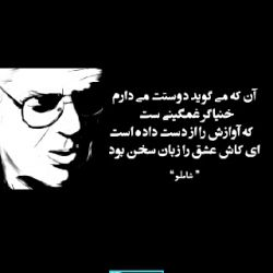 ... پانزدهمین سالگرد شاعر بزرگ کشورمون احمد شاملو گرامی  باد...