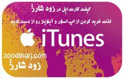 گیفت کارت اپل   www.zoodsharj.com