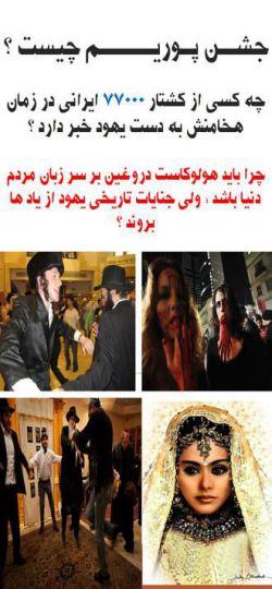 """""""جشن پوریم یا ایرانی کشی یهود"""" در این 3 روز 77 هزار نفر از ایرانیان را با بیرحمی تمام به قتل رسانده و اموالشان را به غارت میبرند. گفتنی است یهودیان با گذشت 26 قرن به مناسبت این پیروزی و قتل عام بیسابقه تاریخی جشن میگیرند. آنها در این روز لباسهایی شبیه شخصیتهای داستان پوشیده و با بازی کردن نقش آنها این جنایت بزرگ را تجدید خاطره میکنند؛ در این روز برای شکرگزاری به درگاه خدا ضمن زیاده روی در نوشیدن شراب به رقص و پایکوبی میپردازند."""