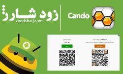 هم اکنون در کندو  نرم افزار زود شارژ را می توانید از کندو دانلود نمایید  www.zoodsharj.com