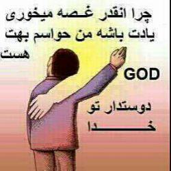 عااااااشقتم خدا جونم