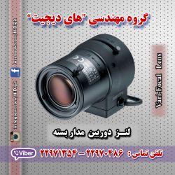 ✔ لنز ثابت (Fixed lens): یک زاویه دید ثابت را با توجه به فاصله کانونی خود برای دوربین ایجاد میکند. . ✔ لنز قابل تنظیم یا وریفوکال (Vari-focal lens): یک زاویه متغییر را با توجه به بازه فاصله کانونی خود برای دوربین ایجاد می کند. . ✔ لنزهای زوم (Zoom lens): این لنزها هم نوعی از لنزهای قابل تنظیم هستند که به موتوری برای تغییر فاصله کانونی مجهز شده اند و از طریق آن میتوان با تغییر فاصله کانونی میزان زوم لنز را تغییر داد. لنزهای زوم معمولا به صورت خودکار فوکوس میشوند.