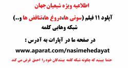 آدرس    www.aparat.com/nasimehedayat