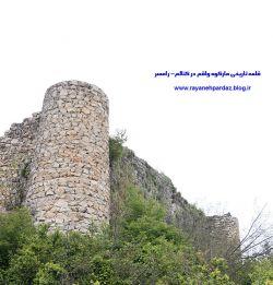 قلعه مارکوه- رامسر