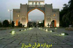 دروازه قرآن شیراز.توضیحات در کامنت...