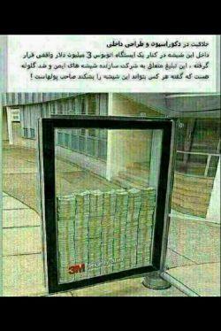 اگه جرات دارین این تبلیغات رو تو ایران انجام بدین
