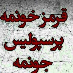 ایران قرمزته