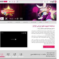 تا شروع مسابقه اعجوبه های ایرانی فقط ١١ روز مانده!  خودتونو آماده كردین؟ http://www.aparat.com/talent94  #آپارات #مسابقه #ورزشی #بازیگری #خوانندگی #استعدادعجیب #اعجوبه #act #actress #match #aparat #talent #wondeful #cool  #iran