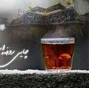 عرق کهنه شیراز مرا مست نکرد چایی روضه ارباب مست زمینگیرم کرد