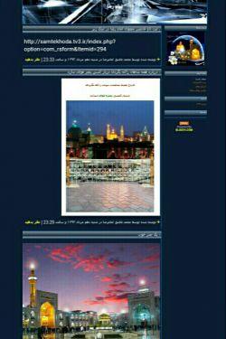از وبلاگ ما دیون فرمایید  ادرس وبلاگ : www.8emam8reza8.blogfa.com