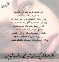 اگر باعث گریه یک زن شدید..