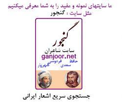 کتاب شعر شاعران ایرانی