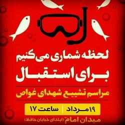 #سلام_بر١٧٥غواص_شهید  #پیامی_آورده_اند