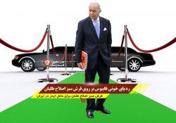 رد پای خونی #فابیوس بر روی فرش سبز اصلاح طلبان لینک : http://sayberi174.persianblog.ir/post/1701/