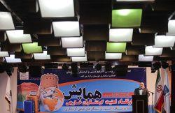 همایش ارتقای امنیت گردشگران خارجی در هتل پارس اهواز - 9 تیر 94