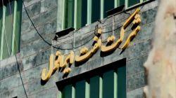 مجوز خوشنامی صادراتی شرکت نفت ایرانول تمدید شد (http://www.iranol.ir)