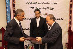 امضاء تفاهمنامه همکاریهای گردشگری و میراثفرهنگی ایران و عراق - 12 مرداد 94