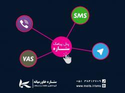 پنل حرفه ای خدمات پیامکی ستــاره   ارسال پیامک ارسال به وایبر ارسال به تلگرام خدمات ارزش افزوده   ستاره خاورمیانه گروه فناوری اطلاعات و ارتباطات  05138412709 www.meits.ir/sms  #پنل_پیامک   #sms   #پیامک   #ستاره_خاورمیانه   #MEITS_Group