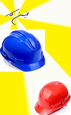 بهترین کلاه های ایمنی را با بهترین قیمت و کیفیت را از ما بخواهید تلفن:02166622245 آدرسسایت:www.emencar.ir