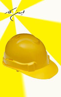 شرکت تولیدی ایمن کار www.66622245.com 02166622245