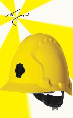 كارخانه تولیدی کلاه ایمنی   09123070569مدیریت 09399494171فروش Fax:66690002 سامانه پیامک:30002166622245