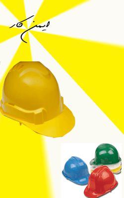 انواع کلاه های ایمنی با بهترین قیمت ها  www.emencar.ir  ایمیلemen_car@yahoo.com