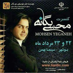 اینم اطلاعات مربوط به کنسرت محسن یگانه((۲۲و۲۳)) مرداد تو بوشهر.:-)