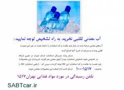 مطالب جدید در ثبتکار SABTcar.ir