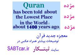 قرآن در حدود 1400 سال پیش از پست ترین منطقه روی کره زمین خبر میدهد. زمانیکه هنوز دوربین های تصویر برداری از روی کره زمین ساخته نشده بود
