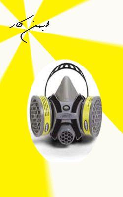 ماسک های فیلتردار با تنوع های بسیار 02166622245 www.emencar.com