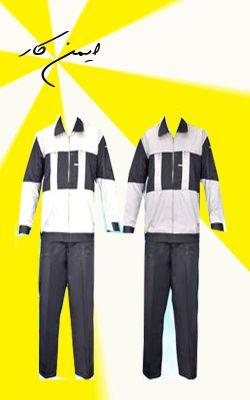 لباس های ایمنی ایمن کار www.emencar.ir 02166622245