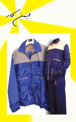 كارگاه تولید صنعتی ایمن كار بزرگترین تولید كننده لباس ایمنی در ایران Fax:66690002 سامانه پیامک:30002166622245