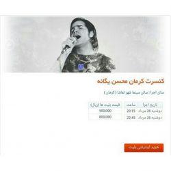 اطلاعات مربوط به کنسرت  محسن یگانه در کرمان.:_)
