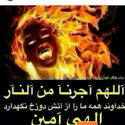 آتش جهنم از درون جان انسان شعله میگیرد.  #یکیدوتا#یکی#دوتا#یکی_دوتا#1e2ta