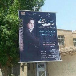 کنسرت محسن یگانه برای اولین بار در بوشهر....خرید بلیط از سایت www.liantic.com