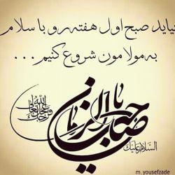 السلام علیک یا بقیه الله الاعظم (عج) ... سلام صبحتون بخیر ... ان شاالله امروز درهای خیر و برکت برویتان باز بشه و کامروا باشید .