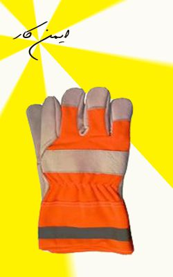 دستکشهای کاروایمنی و مقاوم و هزار نوع وطرح وکارایی های لازم برای مصارف  مختلف 02166622245