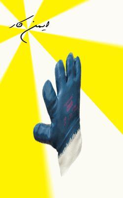 دستکشهای فوق العاده نرم و مقاوم جهت مصارفی که نیاز به لمس عالی و دقیق است www.emencar.com 02166622245