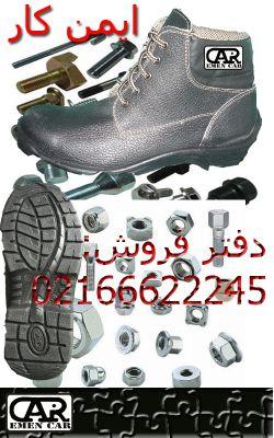 شرکت ایمن کار ارائه دهنده  انواع کفش های ایمنی و پرسنلی www.emencar.com 02166622245