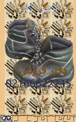 (به قیمت کارخانه)  دنیای کفش ایمنی ایمن کار     فاکس02166690002