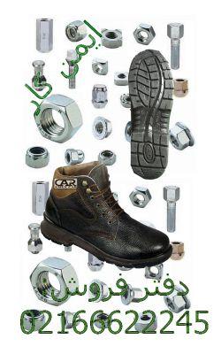 با کفشهای طبی ایمن کار دیگر از بوی نامطبوع کفش خبری نیست و راحتی پای شما خاطره یک کفش ایمنی خشن و بد بو را از ذهن شما پاک خواهد کرد www.666222.ir