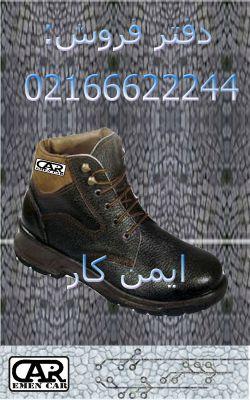 به دنیای کفش ایمنی اکولوژیک اصل بزرگترین مرکز تولید و پخش کفش ایمنی خوش آمدید فکس02166690002